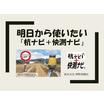 【資料】明日から使いたい「杭ナビ+快測ナビ」 製品画像