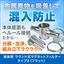 液体用ラウンド式マグネットフィルター タイプ2(フラット) 製品画像
