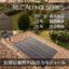 熱に強いソーラーモジュール『REC Alpha』 製品画像