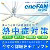 【コストを抑えて熱中症対策】eneFAN【大型省エネファン】 製品画像