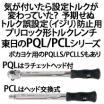 東日 プリロック形トルクレンチ PQL/PCLシリーズ 製品画像