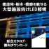 RGB屋外照明 VAYAシリーズ【総合カタログ進呈】 製品画像