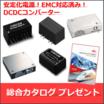 『CINCON Electronics社 DC-DCコンバータ』 製品画像