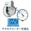 アナログメーター可視化サービス 製品画像