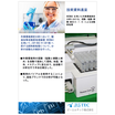 【技術資料】作業環境測定分析における、混酸による自動前処理 製品画像
