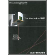 レーザーマーキング装置 総合カタログ 製品画像
