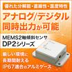 2軸傾斜デジタルセンサ『DP2シリーズ』 製品画像