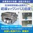 自動洗浄機(オーデブ ラクーン)【※お試し洗浄テスト実施中】 製品画像