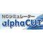 NCシミュレーター『alphaCUT』 製品画像