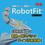 【溶接用】耐熱・耐スパッタ協働ロボットカバー『RobotFit』 製品画像