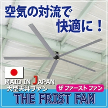 日本製 HVLS シーリングファン THE FIRST FAN 製品画像