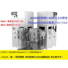 『ALD(原子層堆積)装置』※アプリケーションノート進呈 製品画像