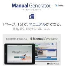 マニュアル制作アプリ『Manual Generator.』 製品画像