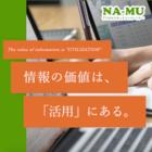 『NA-MUの電子化で情報資産を有効活用!』 製品画像