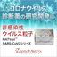 研究用ウイルス粒子『NATtrol SARS-CoV2シリーズ』