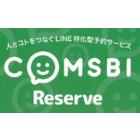 LINE特化型予約サービス『COMSBI』 製品画像