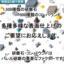 バレル研磨用研磨石・コンパウンド 総合カタログ 製品画像