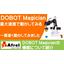 【動画で紹介】DOBOTの機能 最大速度 編 製品画像