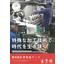 【冊子】特殊な加工技術で時代を生き抜く 製品画像