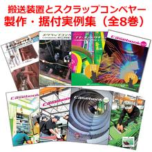 搬送装置とスクラップコンベヤー 製作・据付実例集(全8巻を進呈) 製品画像