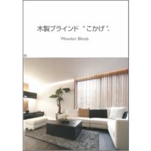 【資料】木製ブラインド『こかげ』 製品画像