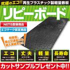 プラスチック製敷板『リピーボード』 製品画像