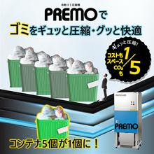 【ゴミ排出抑制】圧縮/コンパクト化で業務・物流効率アップ! 製品画像
