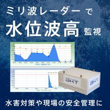ミリ波レーダー水位波高計測システム 製品画像