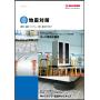 地震対策総合カタログ 地震による被害からサーバと情報を護る! 製品画像