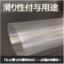 【滑り性付与用途】2軸延伸エンボスフィルム 製品画像