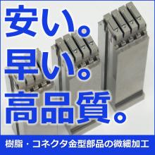 樹脂金型・コネクタ金型部品向け『精密切削加工の受託サービス』 製品画像