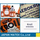 工業用浸透油『Kroil』 製品画像