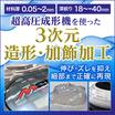 『超高圧成形の無償テスト加工キャンペーン』※先着20社様限定 製品画像