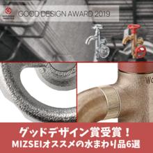 グッドデザイン賞受賞の人気水まわり品5選!二口横水栓等をご紹介! 製品画像