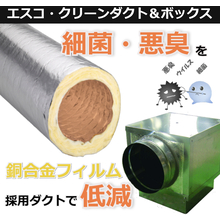 抗菌・脱臭「エスコ・クリーンダクト&ボックス」 製品画像