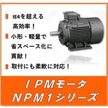 【昇降機の高効率化に!】『IPMモータNPM1シリーズ』 製品画像