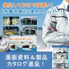 浸水ストッパーで医療施設などの浸水対策を!【導入事例進呈】 製品画像