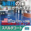 【人気スイーツ店の床】◎床に海を表現◎事例集◎メタリック床◎ 製品画像