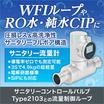 WFIループ、RO水・純水CIP用に開発された高精度流量計 製品画像