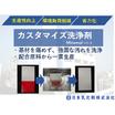 カスタマイズ型 工業用洗浄剤『ミネマルシリーズ』 製品画像