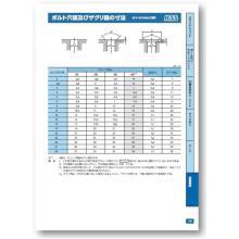 【技術資料】ボルト穴径及びザグリ径の寸法 製品画像
