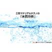 三菱マテリアルテクノの『分析』(水質分析)  製品画像