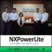 『NXP FSE』導入事例≪クボタ環境サービス株式会社 様≫ 製品画像