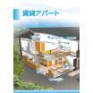 【賃貸アパート向け】建材製品一覧 製品画像