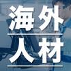 『外国人技術者紹介サービス』※完全成功報酬型 製品画像