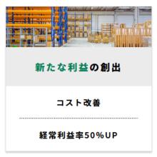 【生産管理の改善テクニック】お役立ち事例 vol.3 製品画像