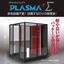 パッケージ型喫煙室『PLASMA'Σ(プラズマダッシュシグマ)』 製品画像