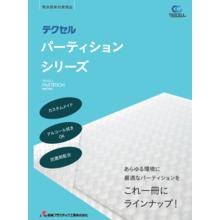 飛沫感染対策 パーティションシリーズ ※総合カタログ進呈 製品画像