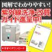 『紫外線洗浄・改質ガイド』※仕組、評価方法、アプリケーション例も 製品画像