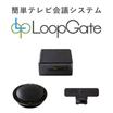 簡単テレビ会議システム LoopGate 製品画像
